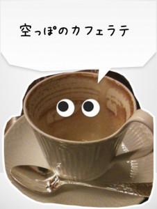 カフェラテくん