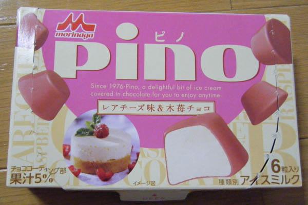 ピノ美味しい